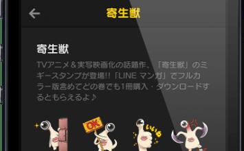 [LINE貼圖]LINE日本超夯漫畫免費貼圖「寄生蟲」きせいじゅう