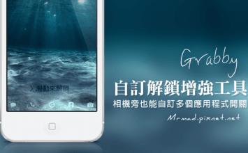 [Cydia for iOS7.1.x] 「Grabby」解鎖畫面也能自訂應用程式APP