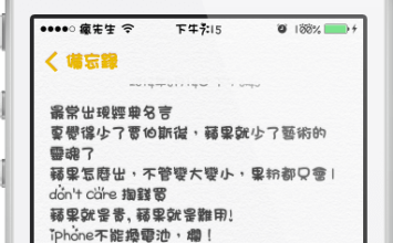 [iOS7、iOS8字體] 中文字體甜妞體全粗特別版簡轉繁系列