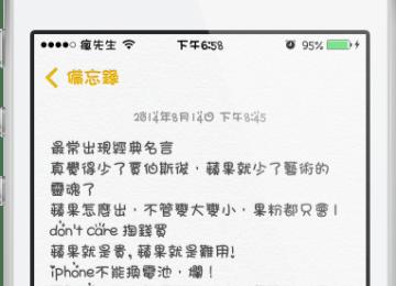 [iOS7、iOS8字體]中英文字體甜妞體簡轉繁系列