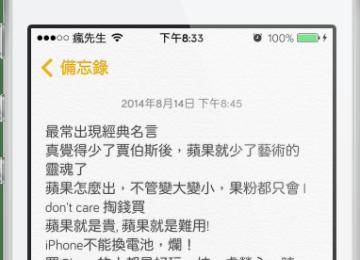 [iOS7、iOS8、iOS9字體]中文字體HMG柊野圓體正常版系列
