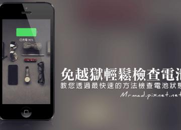 [iPhone/iPad教學]讓iOS無JB也能簡單檢查電池健康度 for iTools3