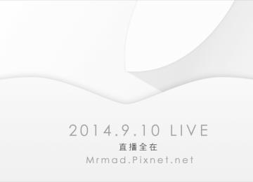 [Live]2014蘋果發表會線上直播轉播 (Apple 2014.9.9 Live)Apple發表會直播