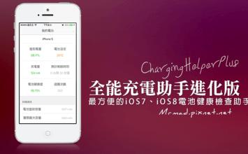 [Cydia for iOS7~iOS9] 檢查電池健康交給它!全能充電助手進化版「ChargingHelperPlus」(含中文化)