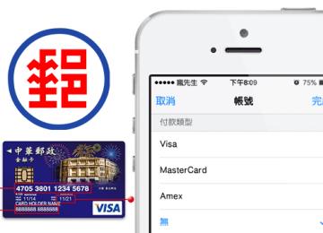 [教學]AppStore信用卡資料註冊與解除教學 中華郵政VISA卡也能用唷!