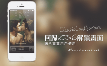 [Cydia for iOS7~iOS9] 「ClassicLockScreen」讓iOS7以上系統回歸iOS6解鎖畫面