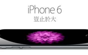 超級快!兩款iPhone6火速通過NCC認證 即將在台上市