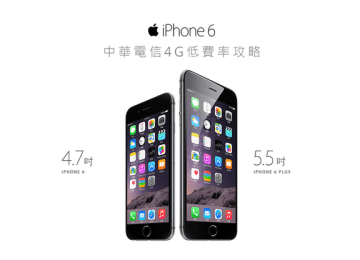 [省錢攻略]中華電信iPhone5預購客戶買最便宜的iPhone6 /6 Plus方案技巧