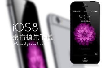 [桌布分享]超美優質iOS8桌布搶先下載