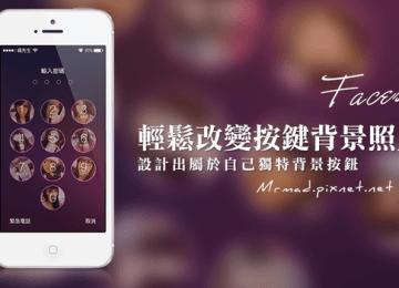 [Cydia for iOS7~iOS9] 鍵盤風格簡單改!隨便改變iOS7、iOS8、iOS9撥號鍵盤主題「Faces」