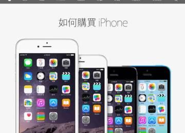iPhone6/6 Plus將於9/26在台灣蘋果官方開賣!你不可不知道事情
