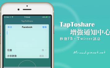 [iOS8應用]增強社群功能!透過通知中心來秒發FaceBook、Twitter訊息「TapToshare」
