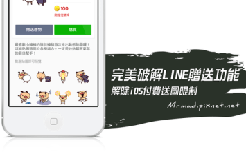 [Cydia for iOS7~iOS9必裝] 完美解禁與破解LINE贈送貼圖、主題功能
