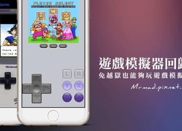 [iOS8教學]教你玩免費GBA遊戲!iPhone、iPad遊戲模擬器再次回歸iOS「iEmulators」