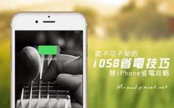 [iOS8教學]iOS8省電技巧大公開!讓iOS8更持久減少耗電