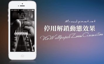 [Cydia for iOS7] 停用解鎖動態效果「NoWallpaperZoomAnimation」