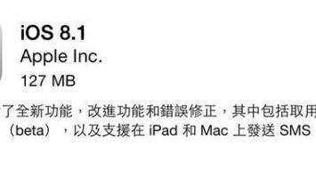 [iOS8]iOS 8.1正式發佈,加入Apple Pay支付、修正多項Bug