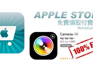 [限時免費]Apple Store贈送專業拍照「Camera+」兌換卷
