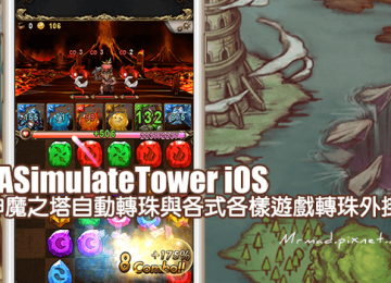 [Cydia iOS8、iOS9]「EASimulateTower」讓iPhone6s/6s Plus 神魔之塔自動轉珠與龍族拼圖、龍族拼圖、龍蛋拼圖、三國志拼圖大戰、逆轉三國、軍師之魂、末日殺戮自動轉珠外掛(免費)