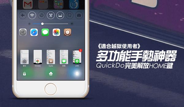 [Cydia for iOS必裝] 解放HOME鍵!iOS多功能手勢神器「QuickDo」 - 瘋先生