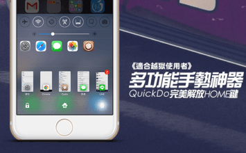 [Cydia for iOS必裝] 解放HOME鍵!iOS多功能手勢神器「QuickDo」