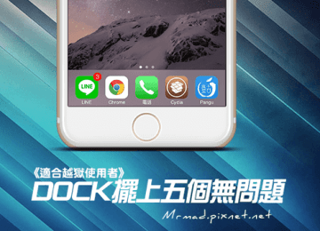 [Cydia for iOS8~iOS9必裝] 讓DOCK擺上五個APP沒問題!「betterFiveIconDock」