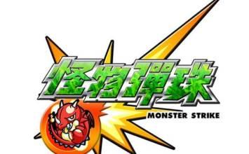 彈珠遊戲來了!日本超人氣手機遊戲「怪物彈珠」!