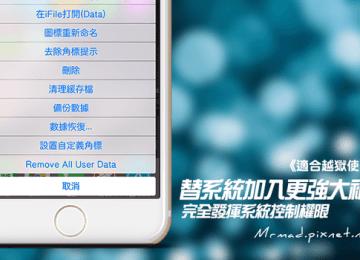 [Cydia for iOS必裝]Icon Tool為iOS系統帶來更強勁補助功能