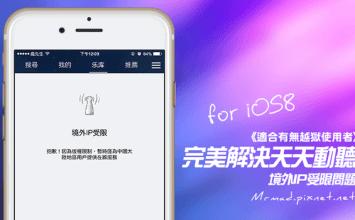 [Cydia for iOS8]最新完美解決iOS8天天動聽境外IP受限功能(適合越獄與非越獄用戶)解決搜尋無法使用問題