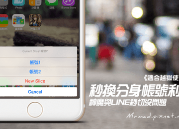[Cydia for iOS7~iOS9] 秒換分身帳號利器「Slices」!神魔與LINE皆適用