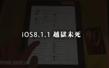 越獄尚未結束!iH8sn0w發佈最新iOS8.1.1越獄成果