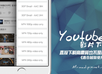[Cydia for iOS8] iOS8上也能輕鬆下載Youtube高畫質影片「InTube2」