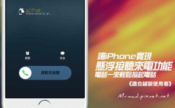 [Cydia for iOS8、iOS9] iPhone也能夠使用懸浮接聽來電功能「HandsFree2」