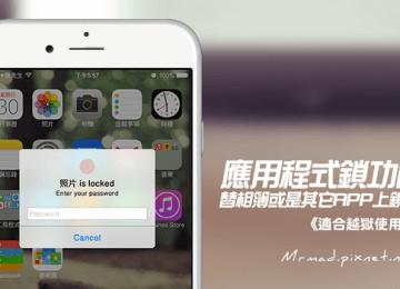 [Cydia for iOS6~iOS9] 替iOS上的APP新增防護指紋鎖功能「Applocker」(中文化)