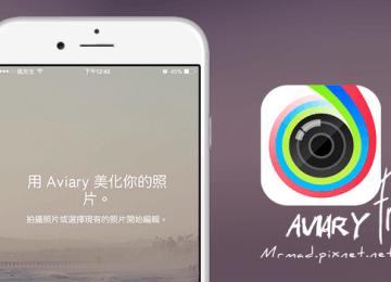 [iOS & Android限時免費] Aviary多功能特效修圖軟體濾鏡全免費下載