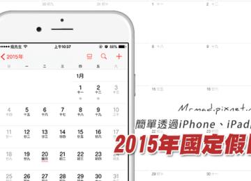 [iPhone/iPad教學]透過iOS新增訂閱2015台灣國定假日不是問題