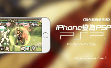 [免越獄]讓iPhone、iPad瞬間變成一台掌上型PSP遊戲機「PPSSPP模擬器」