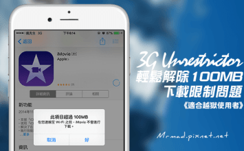[Cydia for iOS7~iOS9必裝]完美解除3G或4G限制100MB下載問題「3G Unrestrictor 5(iOS 9/8/7)」