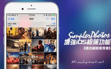 [Cydia for iOS8] 增強iOS內建相簿功能「Simpler Photos」(中文化)
