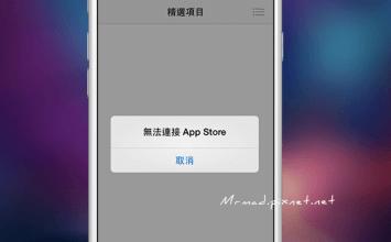 [iOS教學]完美解決無法連接App Stroe問題