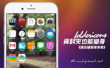 [Cydia for iOS8] 資料夾外型變身工具「foldericons」(中文化)