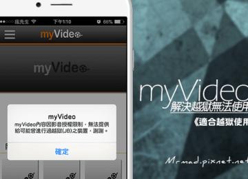 [Cydia for iOS教學]完美解決myVideo越獄後無法使用問題