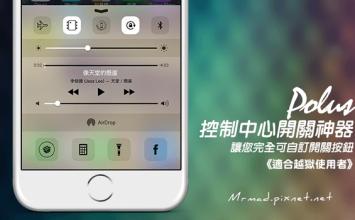 [Cydia for iOS] iOS上最完美控制開關神器出爐!「Polus」含中文化
