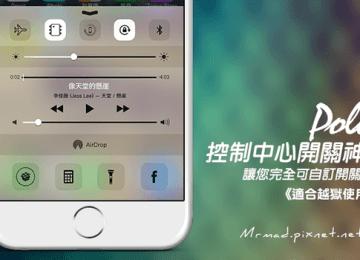 [Cydia for iOS7~iOS9] iOS上最完美控制開關神器出爐!「Polus」含中文化