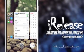 [Cydia for iOS8] 讓您直接關閉應用程式APP利器「iRelease」