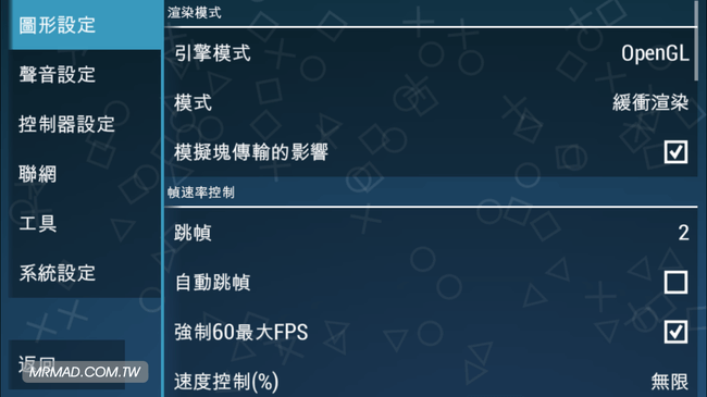 PPSSPP-control-01