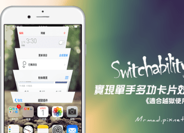 [Cydia for iOS8]實現單手啟動多功卡片效果「Switchability」(中文化)