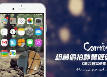 [Cydia for iOS7、iOS8] iPhone相機偷拍利器!在哪都可以偷拍「Camrix」