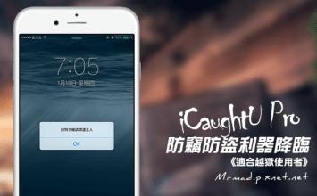 [Cydia for iOS4~iOS9必裝] 防竊盜工具!手機遺失馬上知「iCaughtU Pro iOS」