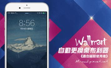 [Cydia for iOS8] 自動更換iOS8桌布利器「Wallmart」